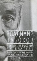 Владимир Набоков. Лекции по русской литературе