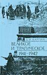 Дмитрий Каргин. Великое и трагическое. Ленинград 1941-1942