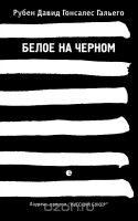 Рубен Гальего. Белое на чёрном