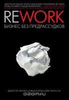 Джейсон Фрайд, Дэвид Хенссон. Rework. Бизнес без предрассудков