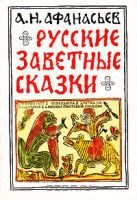 Александр Афанасьев. Русские заветные сказки
