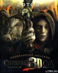 Zотов. Апокалипсис Welcome: Страшный Суд 3D