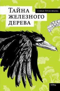 Софья Прокофьева. Тайна железного дерева