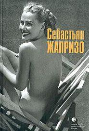 Себастьян Жапризо. Убийственное лето