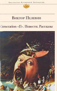 Виктор Пелевин. Generation П. Повести. Рассказы