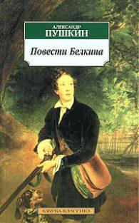 Александр Пушкин. Повести Белкина