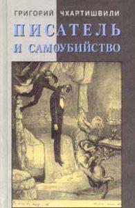 Борис Акунин. Писатель и самоубийство