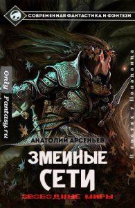 Анатолий Арсеньев. Змеиные сети