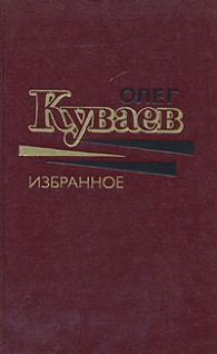Олег Куваев. Правила бегства