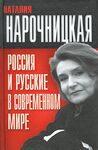 Наталия Нарочницкая. Россия и русские в современном мире