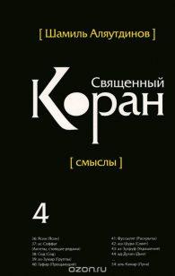 Шамиль Аляутдинов. Перевод смыслов Священного Корана. Т. 4