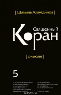 Шамиль Аляутдинов. Перевод смыслов Священного Корана. Т. 5