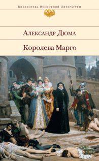 Александр Дюма. Королева Марго