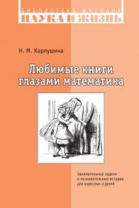 Наталья Карпушина. Любимые книги глазами математика. Занимательные задачи и познавательные истории для взрослых и детей