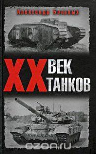 Александр Больных. XX век танков