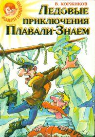 Виталий Коржиков. Ледовые приключения Плавали-Знаем