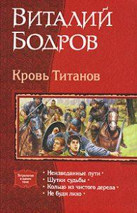 Виталий Бодров. Кровь титанов