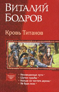 Виталий Бодров. Кровь титанов-2