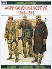 Гордон Уильямсон. Африканский корпус 1941-1943