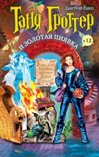 Дмитрий Емец. Таня Гроттер и Золотая Пиявка