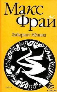 Макс Фрай. Лабиринт Мёнина