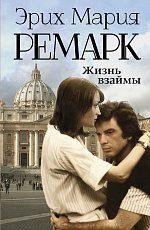 Эрих Мария Ремарк. Жизнь взаймы