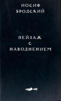 Иосиф Бродский. Пейзаж с наводнением