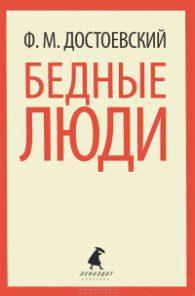 Ф.М. Достоевский. Бедные люди