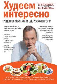 Алексей Ковальков. Худеем интересно. Рецепты вкусной и здоровой жизни
