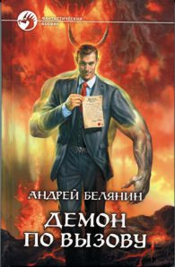 Андрей Белянин. Демон по вызову