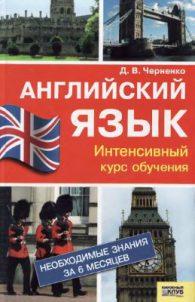 Черненко. Английский язык. Интенсивный курс обучения
