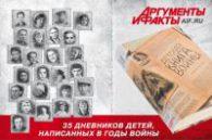 АИФ. Детская книга войны. Дневники 1941-1945