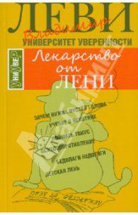 Владимир Леви. Лекарство от лени
