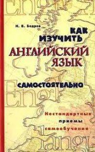 Николай Бодров. Как изучить английский язык самостоятельно. Нестандартные приёмы самообучения