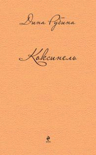 Дина Рубина. Коксинель (сборник)