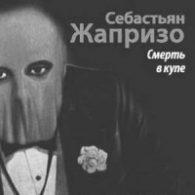 Себастьян Жапризо. Смерть в купе