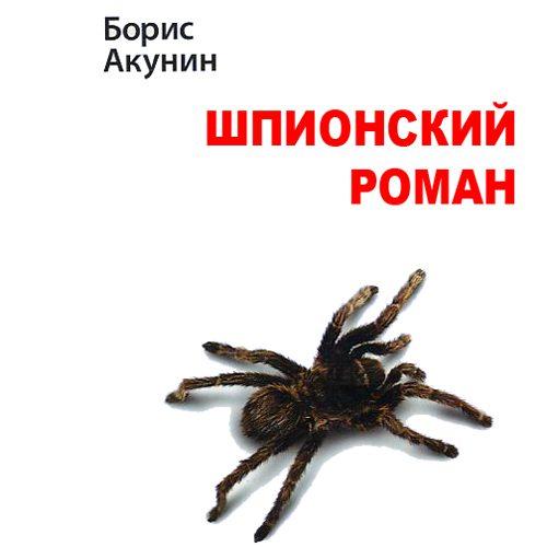 БОРИС АКУНИН ШПИОНСКИЙ РОМАН АУДИОКНИГА СКАЧАТЬ БЕСПЛАТНО