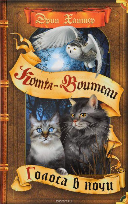 Книги коты воители по порядку скачать