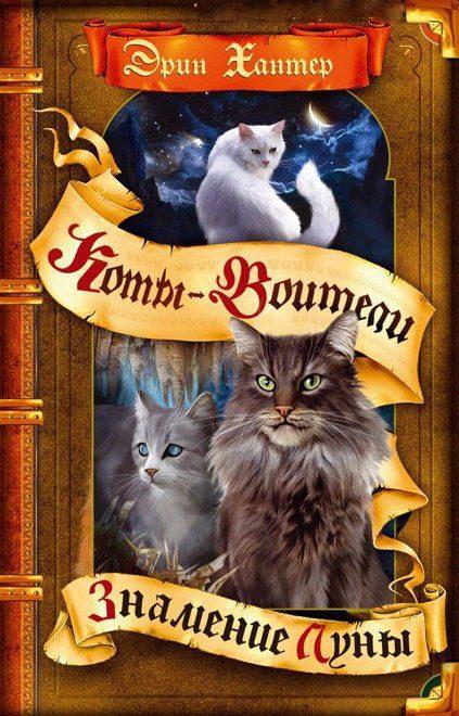Книги котов воителей по порядку читать онлайн