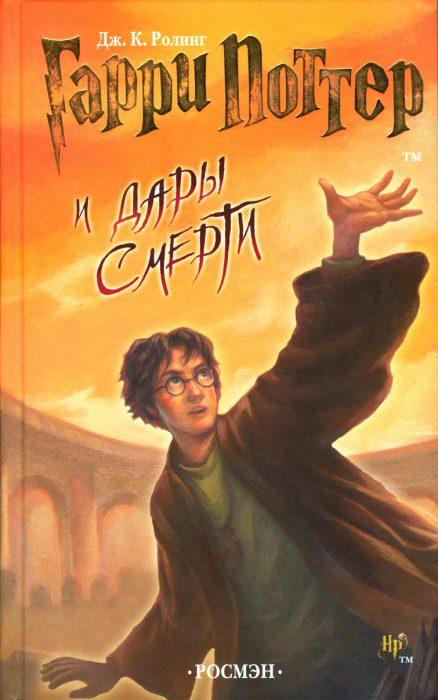 Читать онлайн книгу про гарри поттера и