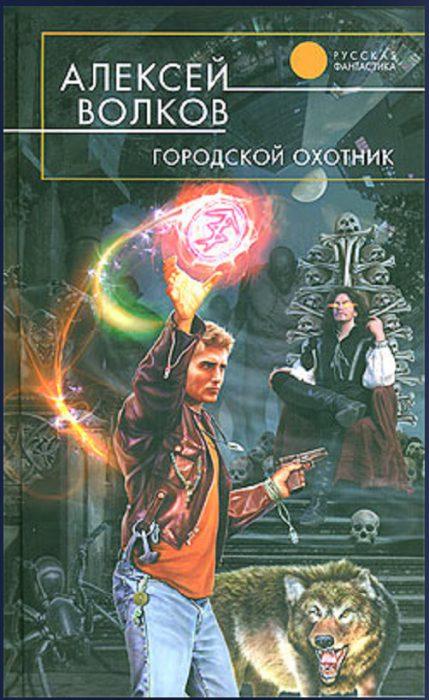Большая книга магии и колдовства - вера александровна подколзина и наталья сарафанова