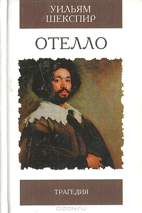 the displays of affection and emotion in othello a play by william shakespeare Complete summary of william shakespeare's othello othello the play brabantio accuses othello of winning desdemona's affection by magic, after which othello.