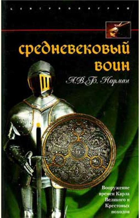 http://www.listread.ru/photo/books/longdesc/8777-srednevekovyiy_voin.jpg